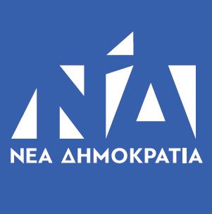 δημήτρης βαρτζόπουλος νέα δημοκρατία